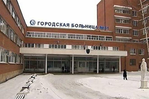 Больница на березовой омск официальный сайт запись на прием