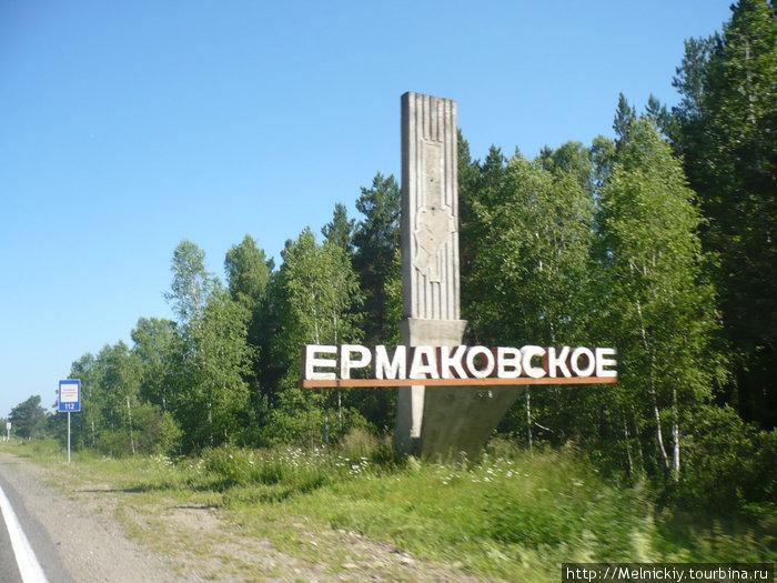 ермаковское красноярский край знакомство с